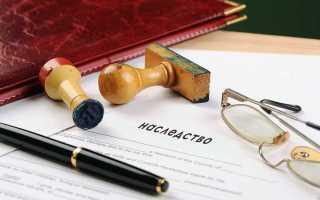 Что будет, если вступил в наследство, но не оформил право собственности?