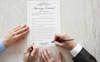 Брачный договор на квартиру купленную в браке: как составить?