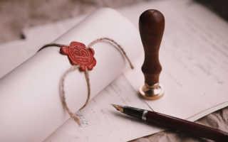 Как узнать есть ли завещание на наследство и где его искать?