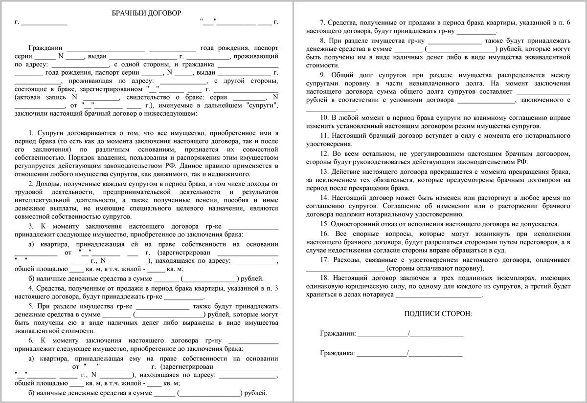 Брачный договор для лиц состоящих в браке
