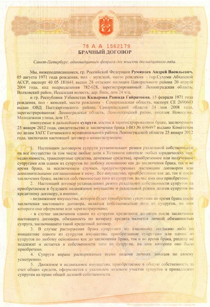 Пример брачного контракта