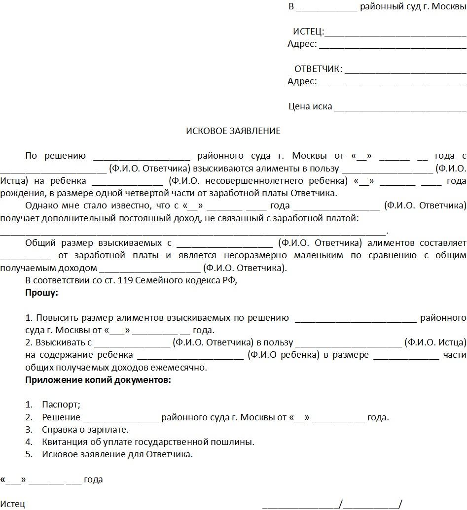 Исковое заявление об увеличении алиментов