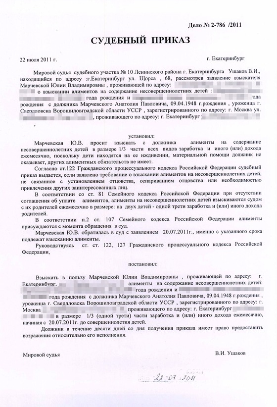 Образец судебного приказа о взыскании алиментов