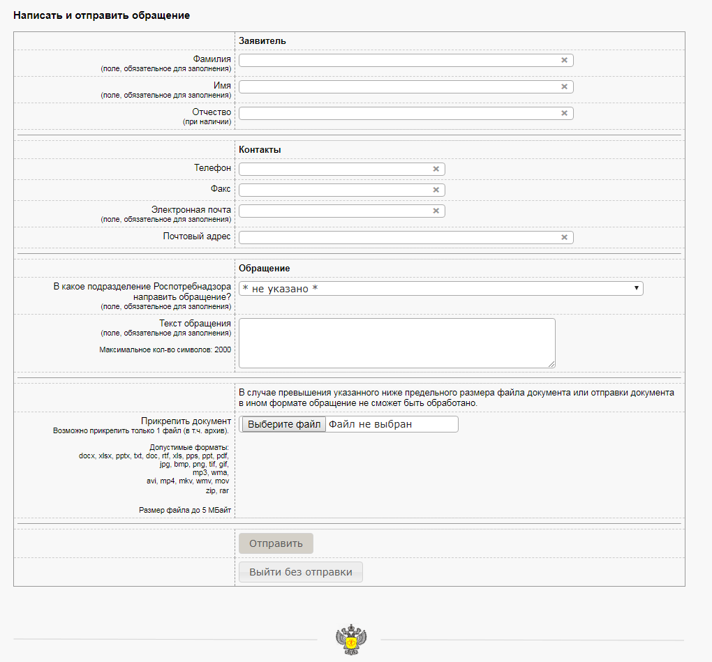 Форма онлайн жалобы в Роспотребнадзор