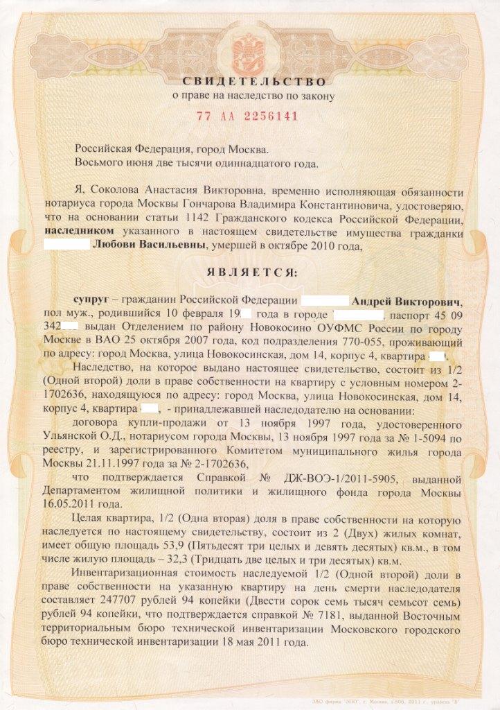 перечень документов на наследство после смерти