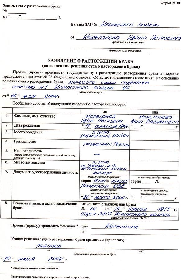 Заявление в ЗАГС форма 10