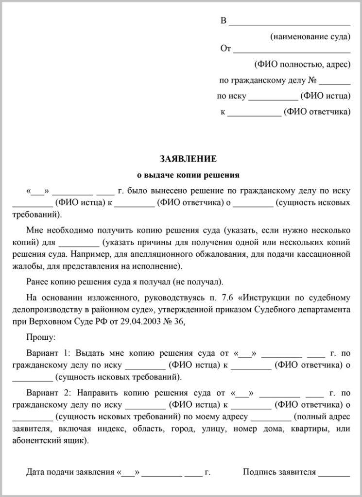 Образец заявления о выдаче копии решения суда